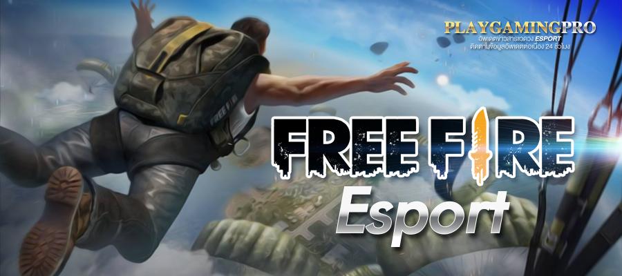 Freefile Esport