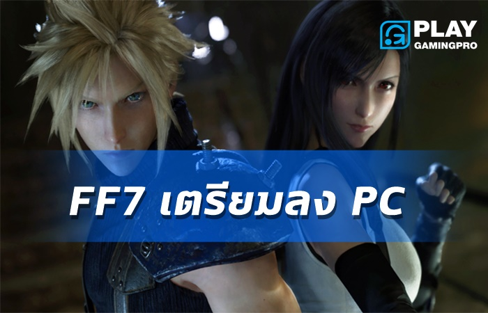 FF7 Remake Intergrade