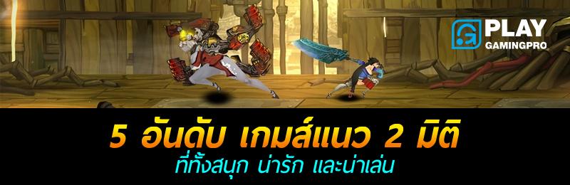 เกมส์ 2D