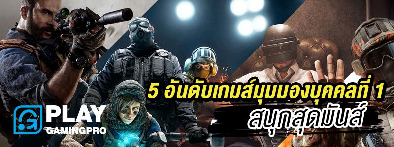 เกม FPS