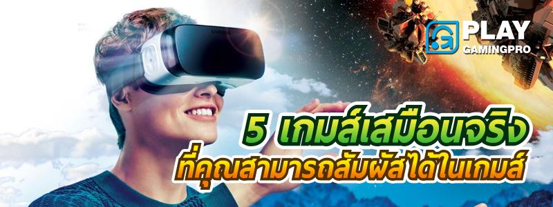 เกมส์ VR