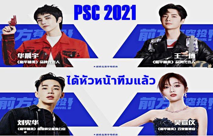 การแข่งขัน PEL2021
